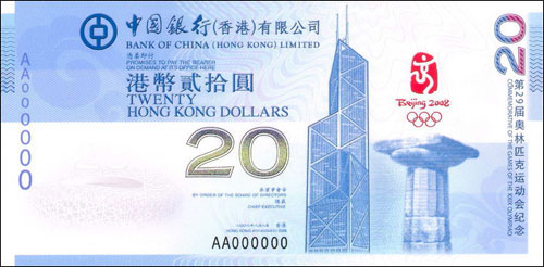 10-year Commemorative Banknote of Beijing Olympic Games in China